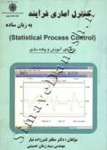 کنترل آماری فرآیند به زبان ساده