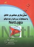 مدل سازی مبتنی بر عامل با استفتده از نرم افزار نت لوگو NetLogo