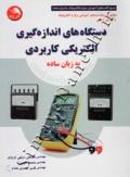 دستگاه های اندازه گیری الکتریکی کاربردی به زبان ساده