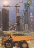 آهن در صنعت راه و ساختمان