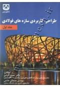 طراحی کاربردی سازه های فولادی ( جلد اول )