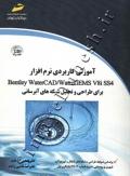 آموزش کاربردی نرم افزار Bentley WaterCAD/WaterGEMS v8i ss4 برای طراحی و تحلیل شبکه های آبرسانی