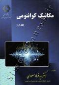 مکانیک کوانتومی (جلد اول)