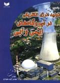 تولید انرژی الکتریکی در نیروگاه های اتمی و آبی - جلد دوم