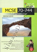 راهنمای جامع mcse 70-744 امنیت در ویندوز سرور 2016