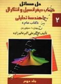 حل مسائل حساب دیفرانسیل و انتگرال با هندسه تحلیلی سیلورمن(جلد 2)