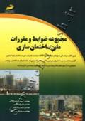 مجموعه ضوابط و مقررات ملی ساختمان سازی