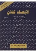 اقتصاد کلان ( جلد اول )