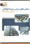سقف های مرکب عرشه فولادی ( طراحی، تولید و اجرا )