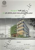 آیین نامه لید مرجعی برای امتیاز دهی زیست محیطی ساختمان های سبز