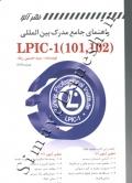راهنمای جامع مدرک بین المللی( lpic-1 (101,102