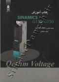 کتاب آموزشی SINAMICS G130/G150