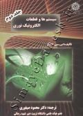 سیستم ها و قطعات الکترونیک نوری ( جلد دوم )