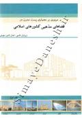 مروری بر معماری پست مدرن در فضاهای مذهبی کشورهای اسلامی ( جلد دوم )