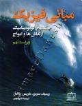 مبانی فیزیک (جلد دوم: ترمودینامیک ارتعاش ها و امواج) ویراست نهم