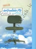روان شناسی تربیتی - نظریه و کاربست (ویراست هشتم 2006)