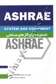 ASHRAE تصفیه هوا و گاز های صنعتی