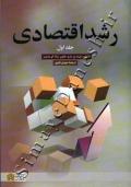 رشد اقتصادی (جلد اول)