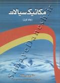 مکانیک سیالات (جلد اول)