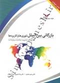بازرگانی بین الملل - تئوری ها و کاربردها (با رویکرد مدیریت صادرات و واردات)