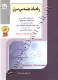 ریاضیات مهندسی برق