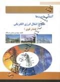 آشنایی با پست ها و خطوط انتقال انرژی الکتریکی (فشار قوی)