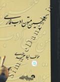 گلچین متون ادب فارسی
