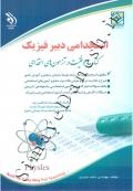 استخدامی دبیر فیزیک (کتاب موفقیت در آزمون های استخدامی )