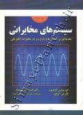 سیستم های مخابراتی: مقدمه ای بر سیگنال ها و پارازیت در مخابرات الکتریکی - ویراست پنجم