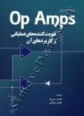 OP Amps (تقویت کننده های عملیاتی و کاربردهای آن) - ویراست دوم