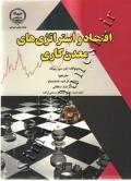 اقتصاد و استراتژی های معدن کاری