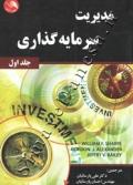 مدیریت سرمایه گذاری (جلد اول)