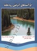 فرآیندهای آبرفتی رودخانه