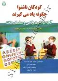 کودکان ناشنوا چگونه یاد مکیگیرند(آنچه نیاز است والدین و معلمان بدانند)