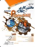 خودآموز ماشین کاری cnc با powermill