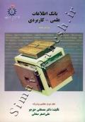 بانک اطلاعات علمی - کاربردی (جلد دوم: مفاهیم پیشرفته)