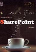 آموزش ساخت سایت وب و پورتال با microsoft office  sharepoint server