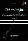 ریز پردازنده Z80 (سخت افزار، نرم افزار، برنامه ریزی و ارتباط دهی)