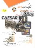 راهنمای جامع تحلیل تنش piping با نرم افزار CAESAR II