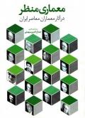 معماری منظر در آثار معماران معاصر ایران