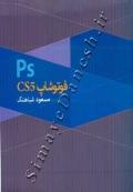 فتوشاپ CS5