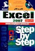 آموزش گام به گام Excel