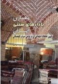 معماری بازارهای سنتی ایران ( و تبیین تعاملات اجتماعی آن در نواحی سرد و کوهستانی )