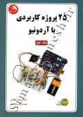 25 پروژه کاربردی با آردونیو (جلد اول)