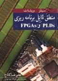 منطق قابل برنامه ریزی PLDs و FPGAs