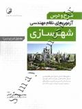 شرح و درس آزمون های نظام مهندسی شهرسازی - جلد اول(شرح و درس)