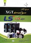 مرجع کامل سرو سیستم سروسیستم  XGT  سری LS  L7 - S