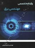 واژه نامه تخصصی مهندسی برق