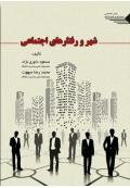 شهر و رفتارهای اجتماعی