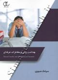 بهداشت روانی و مخاطرات حرفه ای